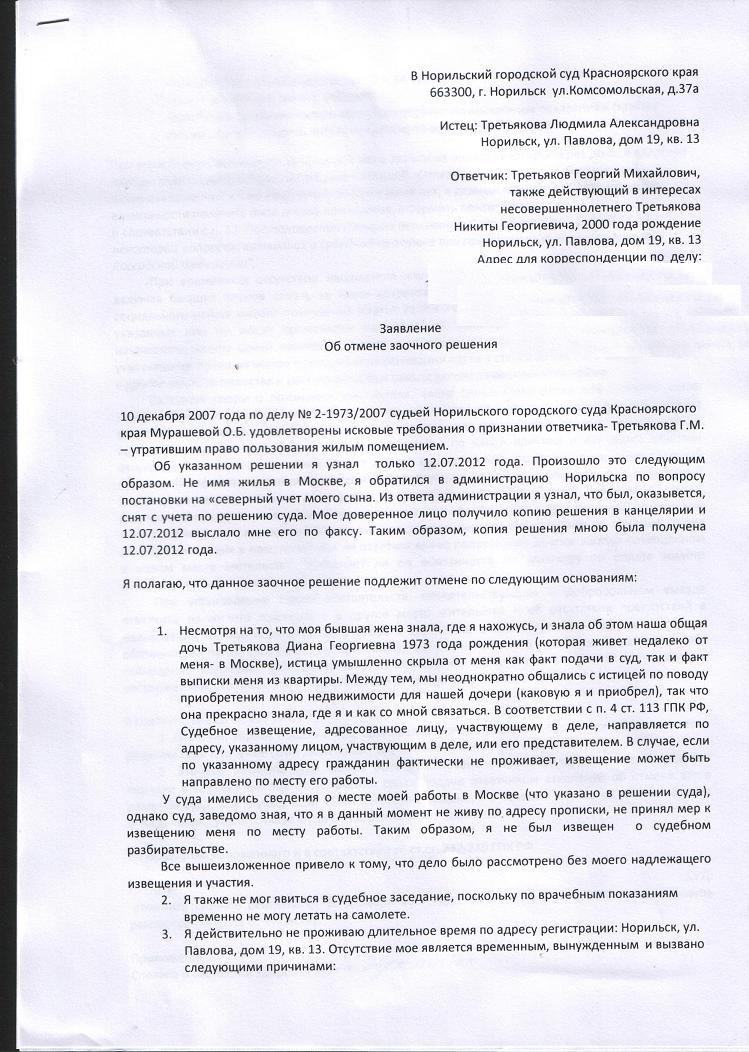 Образец заявления об отмене заочного решения суда рк