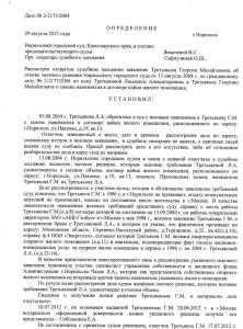 Коррупция Норильского городского суда.Отказ по 2004 году стр.1