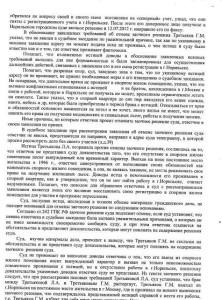 Отказано 29 августа 2012 года по заочному решению в 2004 г.- стр.2