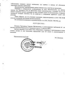 Отказано 29 августа 2012 года по заочному решению в 2004 г.- стр.3