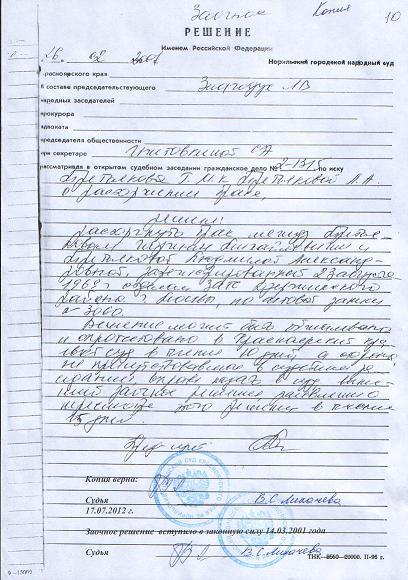 Судья - Л.В.Злагодух